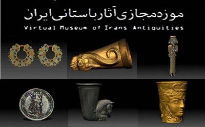 موزه مجازی آثارباستانی ایران