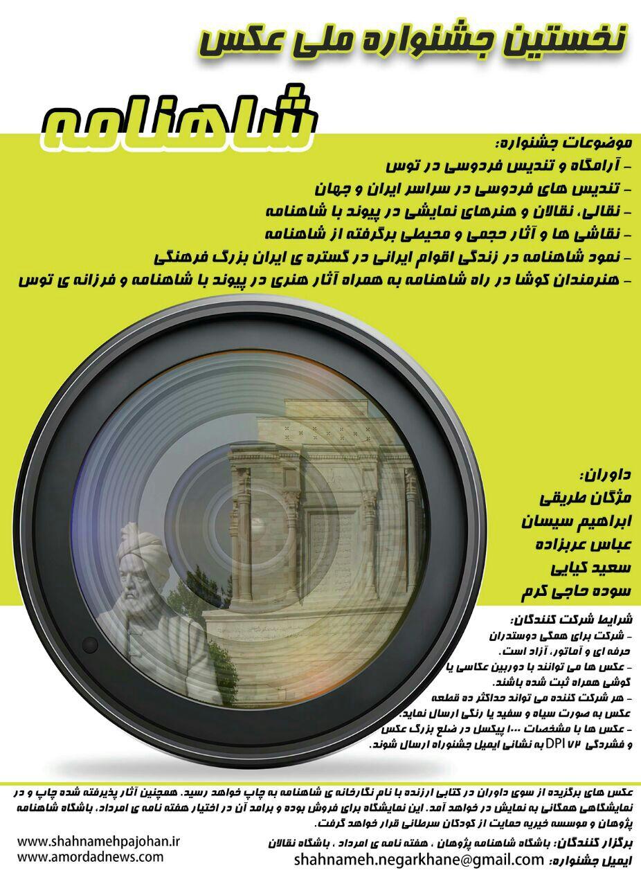 فراخوان نخستین جشنواره ملی عکس شاهنامه