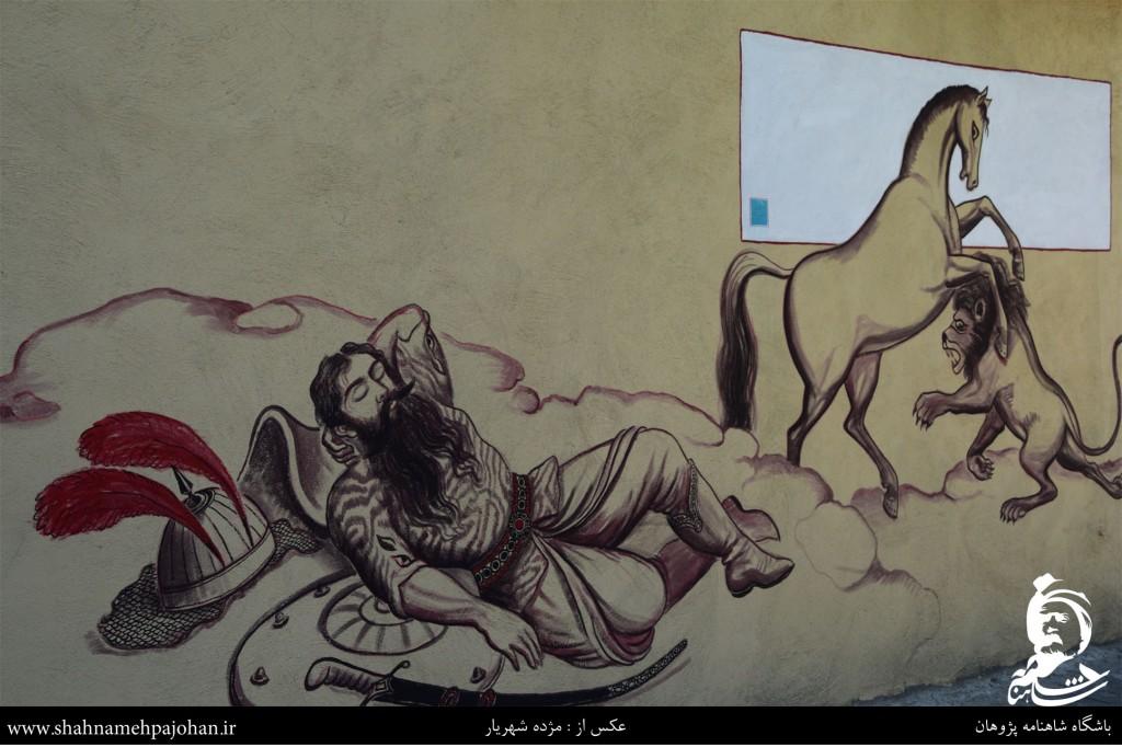 رستم خفته بر دیوارهای تهران