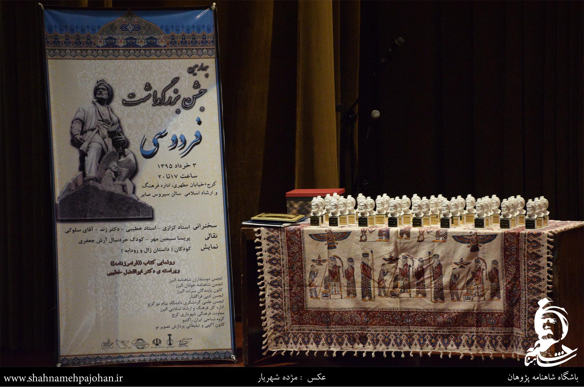 چهارمین جشن بزرگداشت فردوسی در کرج