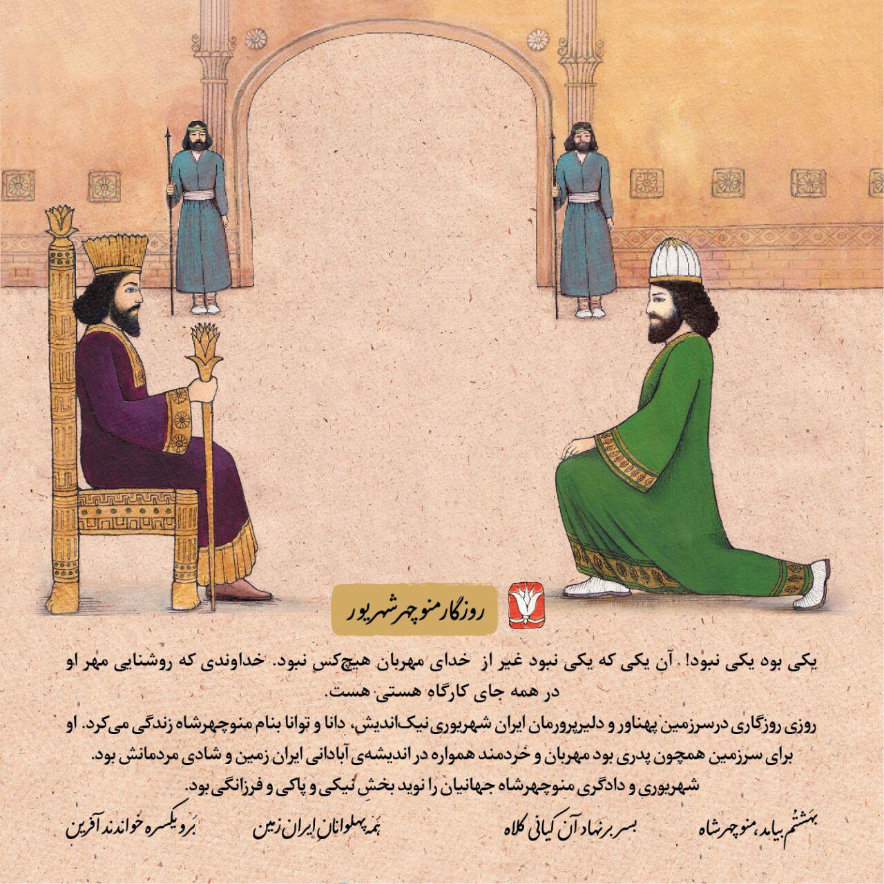 کتاب سیمرغ درون پیشکش به همه فرزندان خردمند ایران زمین