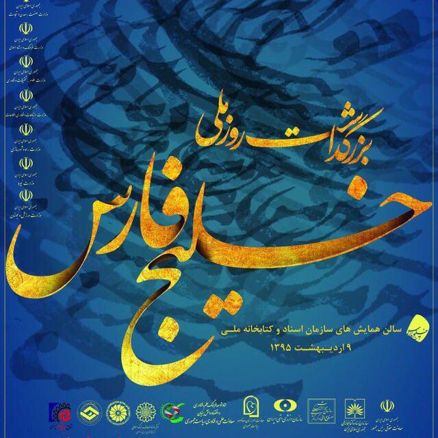 بزرگداشت روز ملی خلیج فارس
