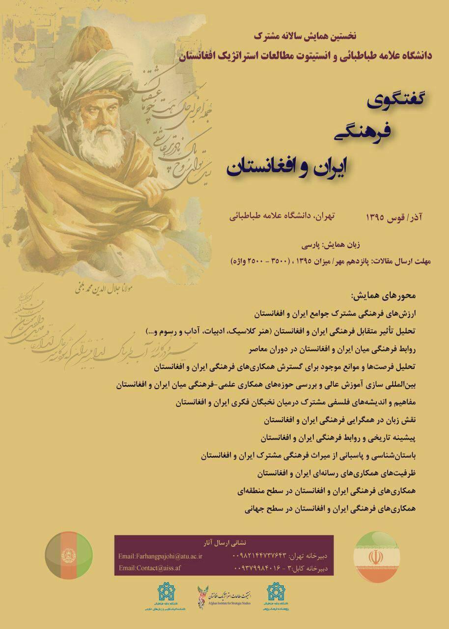 همایش گفتگوی فرهنگی ایران و افغانستان