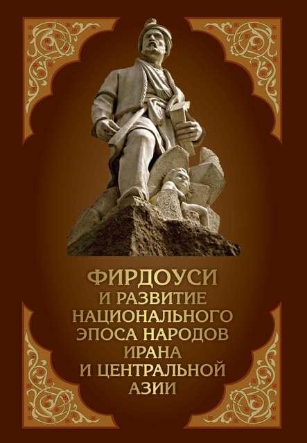 کتاب شاهنامه فردوسی به زبان روسی