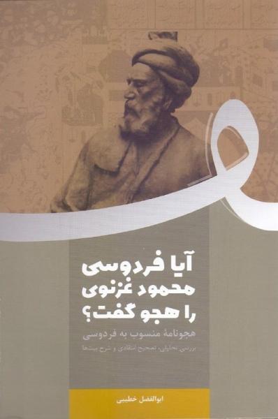 کتاب آیا فردوسی محمود غزنوی را هجو گفت؟