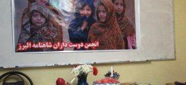 جشن شب چله در انجمن دوستداران شاهنامه البرز برگزار شد