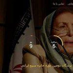 تارنمای جایزه سرو ایرانی