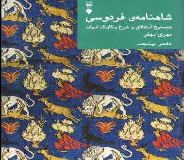 دفتر پنجم کتاب «شاهنامه فردوسی»تصحیح مهری بهفر منتشر شد