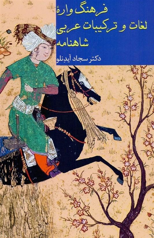 فرهنگ واره لغات و ترکیبات عربی شاهنامه