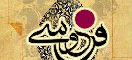 نشستهای آشنایی با داستانهای شاهنامه به آموزگاری دکتر ابوالفضل خطیبی از شنبه اول مهر