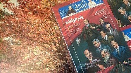 شماره جدید نشریه فرهنگ امروز همراه گفتگویی با ابوالفضل خطیبی