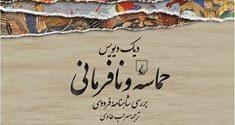 «حماسه و نافرمانی» نوشته دیک دیویس به چاپ رسید
