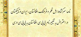 نامۀ سرگشادۀ اهل قلم و فرهنگ افغانستان، ایران و تاجیکستان در اعتراض به تغییر نام بیبیسی افغانستان به بیبیسی دری