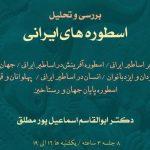 بررسی و تحلیل اسطوره های ایرانی