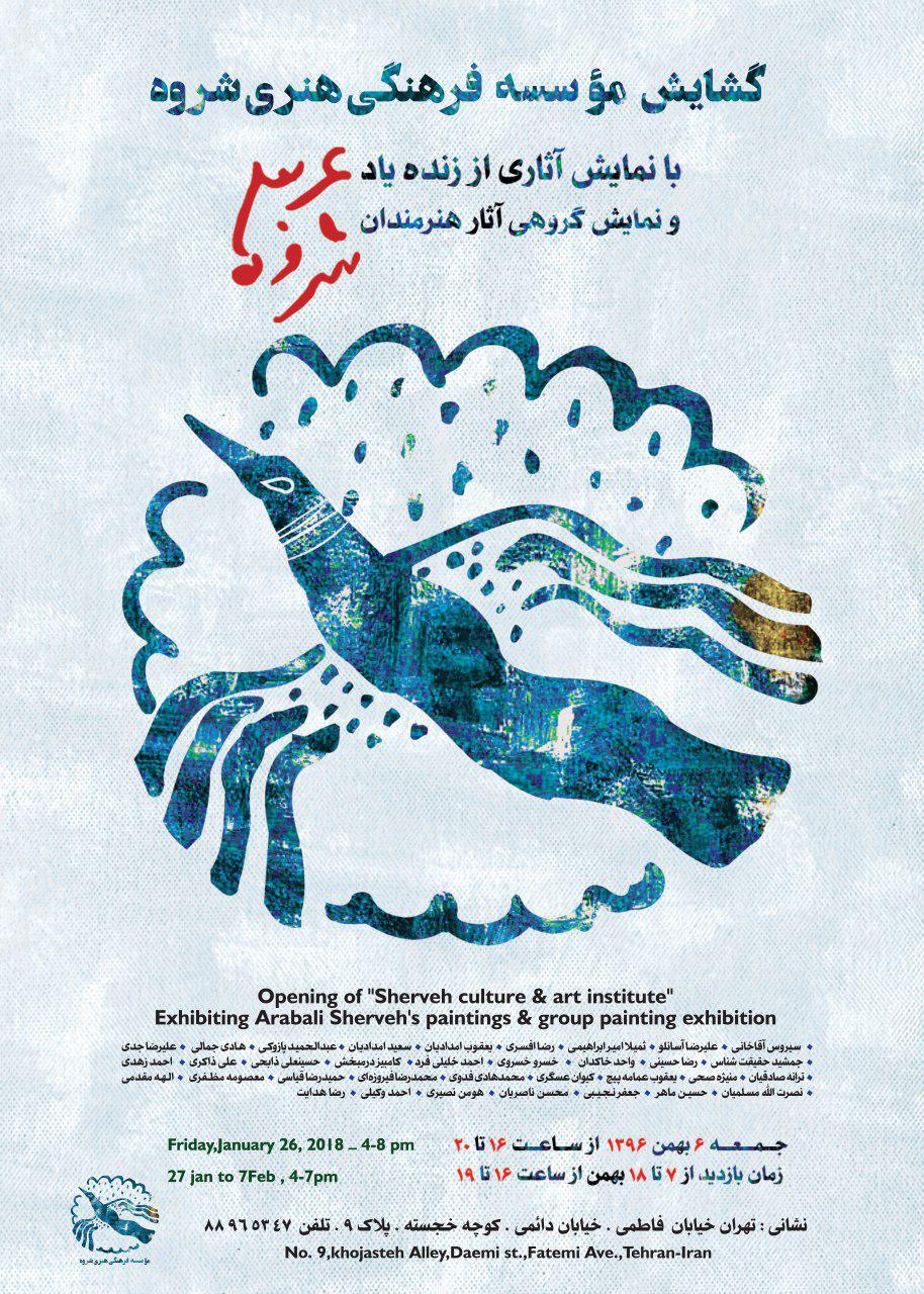 بازگشایش موسسه فرهنگی هنری شروه