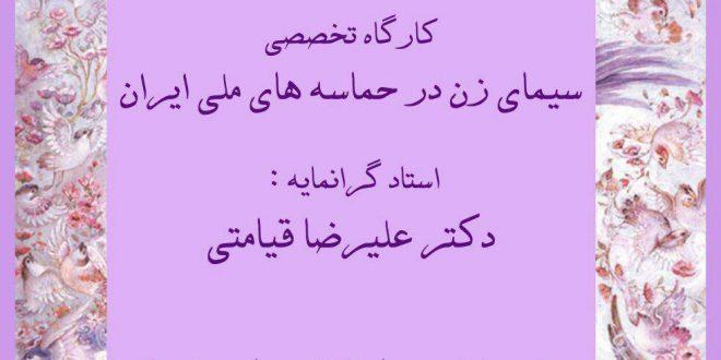 کارگاه تخصصی سیمای زن در حماسه های ملی ایران برگزار می شود