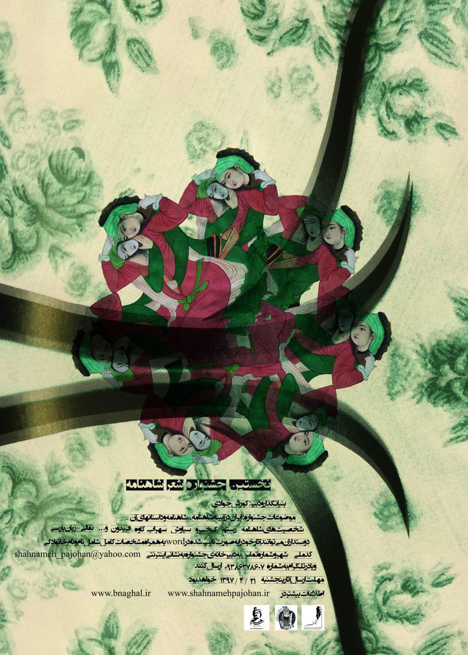 پوستر نخستین جشنواره شعر شاهنامه