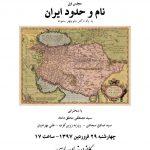 حدود ایران