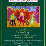 نمایشگاه گروهی نقاشی کودکان از شاهنامه