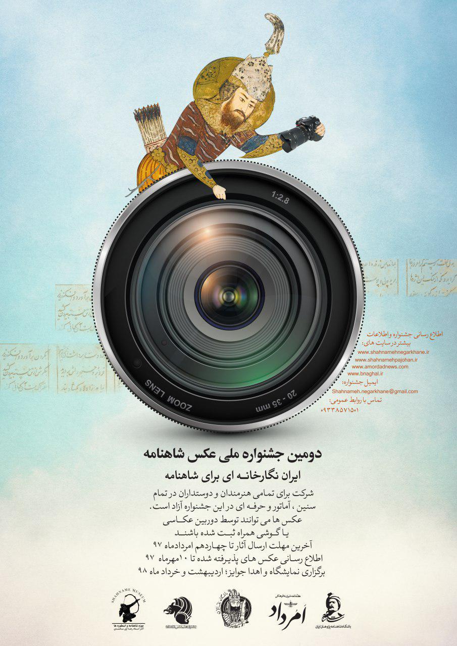 پوستر دومین جشنواره ملی عکس شاهنامه