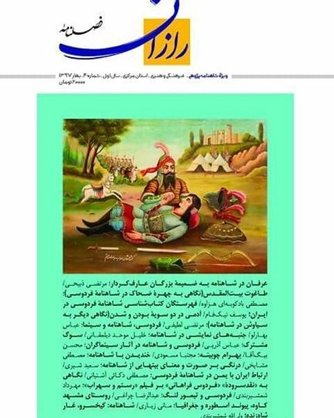 فصلنامه فرهنگی هنری رازان ویژه شاهنامه پژوهی