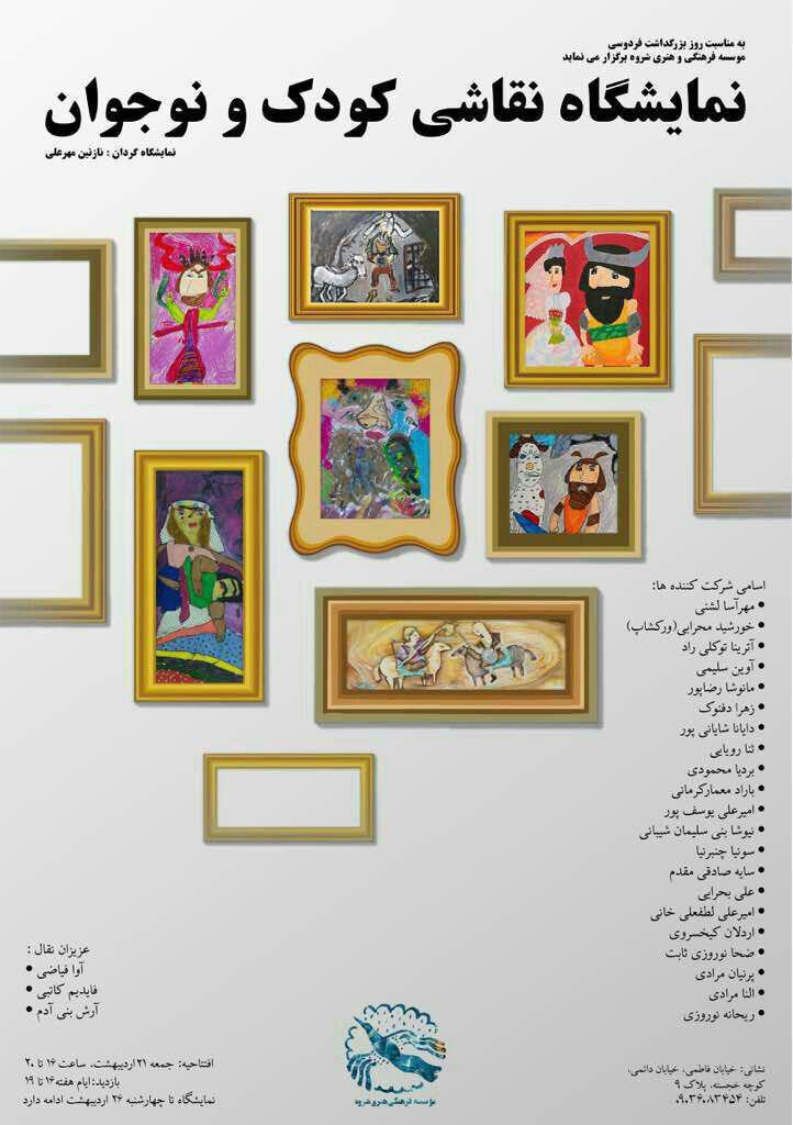 نمایشگاه نقاشی کودک و نوجوان به مناسبت بزرگداشت فردوسی