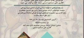 نمایشگاه شاهنامه چاپ سنگی اجرا شده در پشت شیشه در گالری صنایع دستی