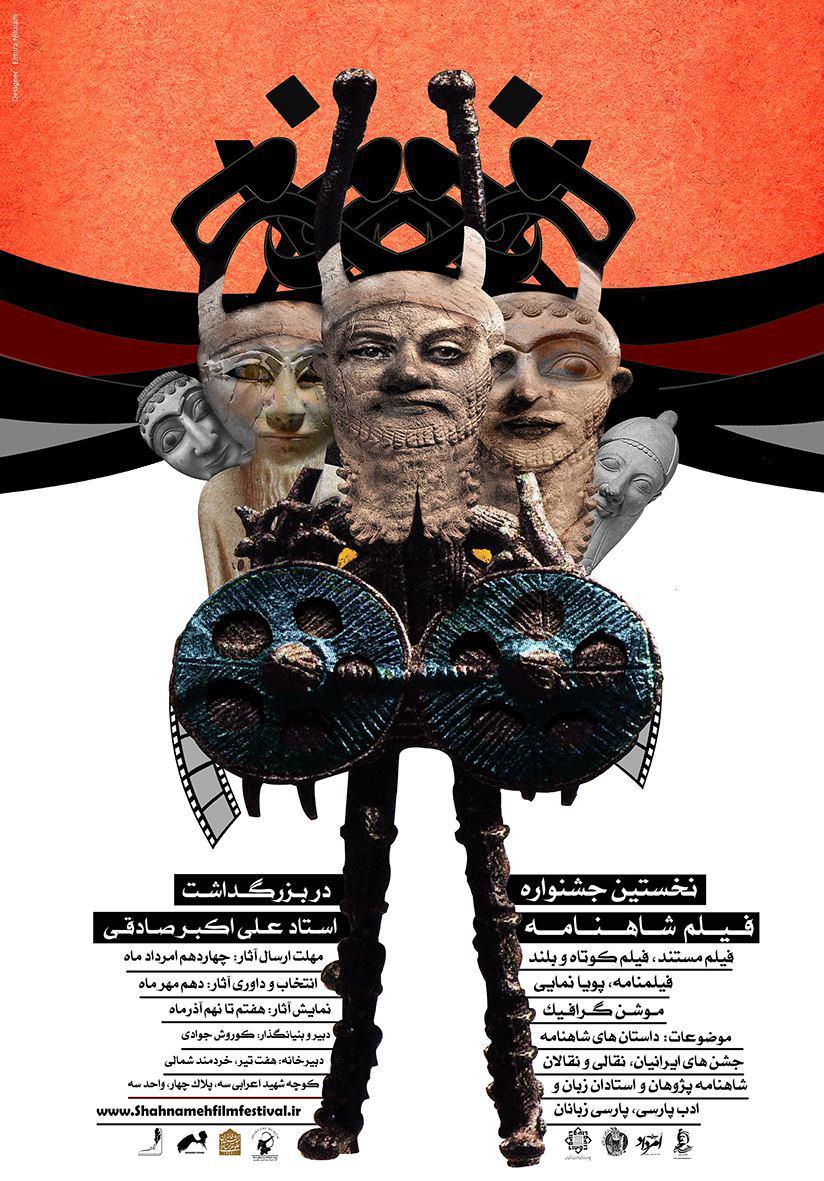 پوستر جشنواره فیلم شاهنامه / طراح : المیرا نیکنام