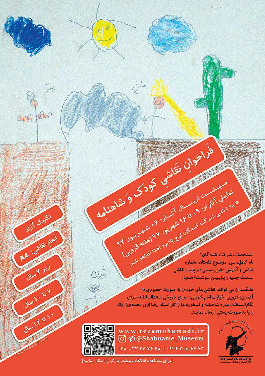 نخستین فراخوان نقاشی شاهنامه و کودک