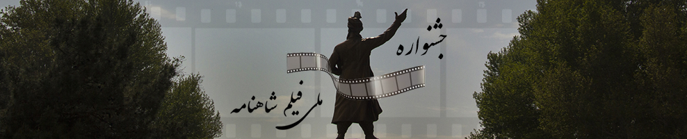 نخستین جشنواره فیلم شاهنامه
