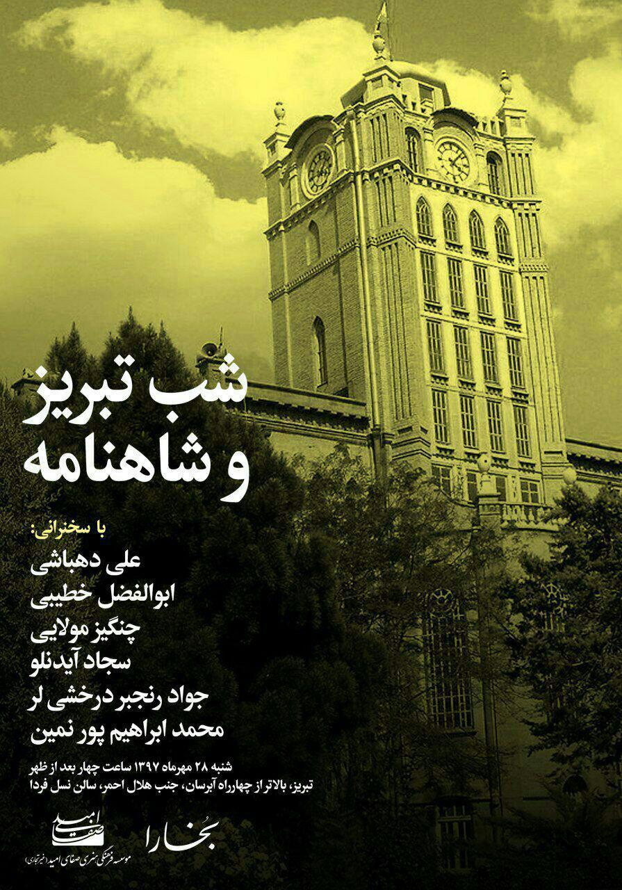 شب تبریز و شاهنامه