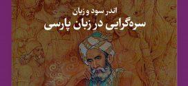 سود و زیان سره گرایی در زبان پارسی بررسی می شود