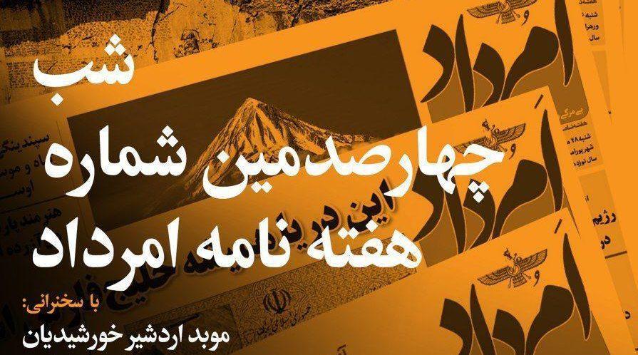 شب هفته نامه امرداد برگزار می شود