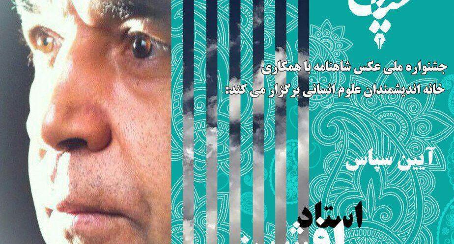 آیین سپاس عکاس ایرانشناس استاد افشین بختیار برگزار می شود