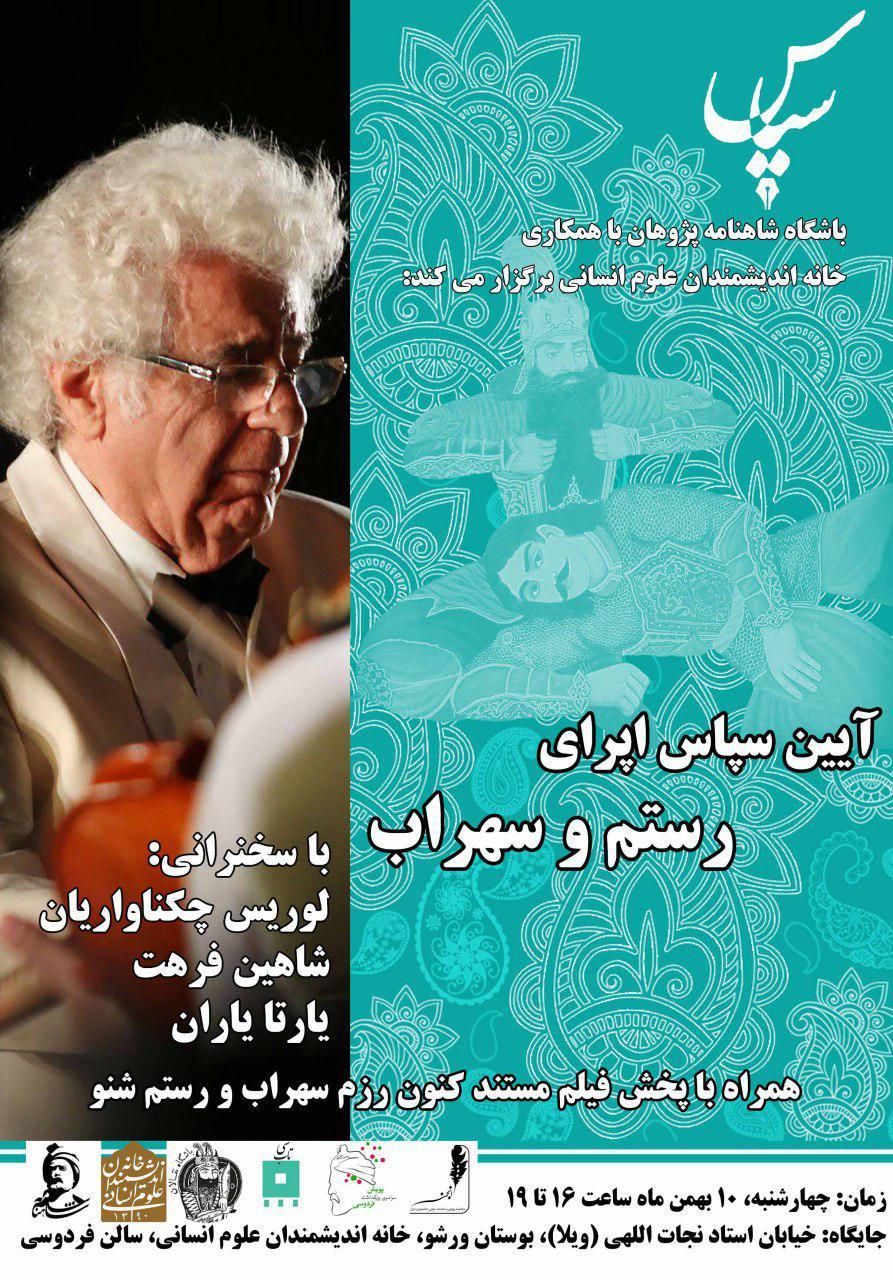 آیین سپاس اپرای رستم و سهراب لوریس چکناواریان