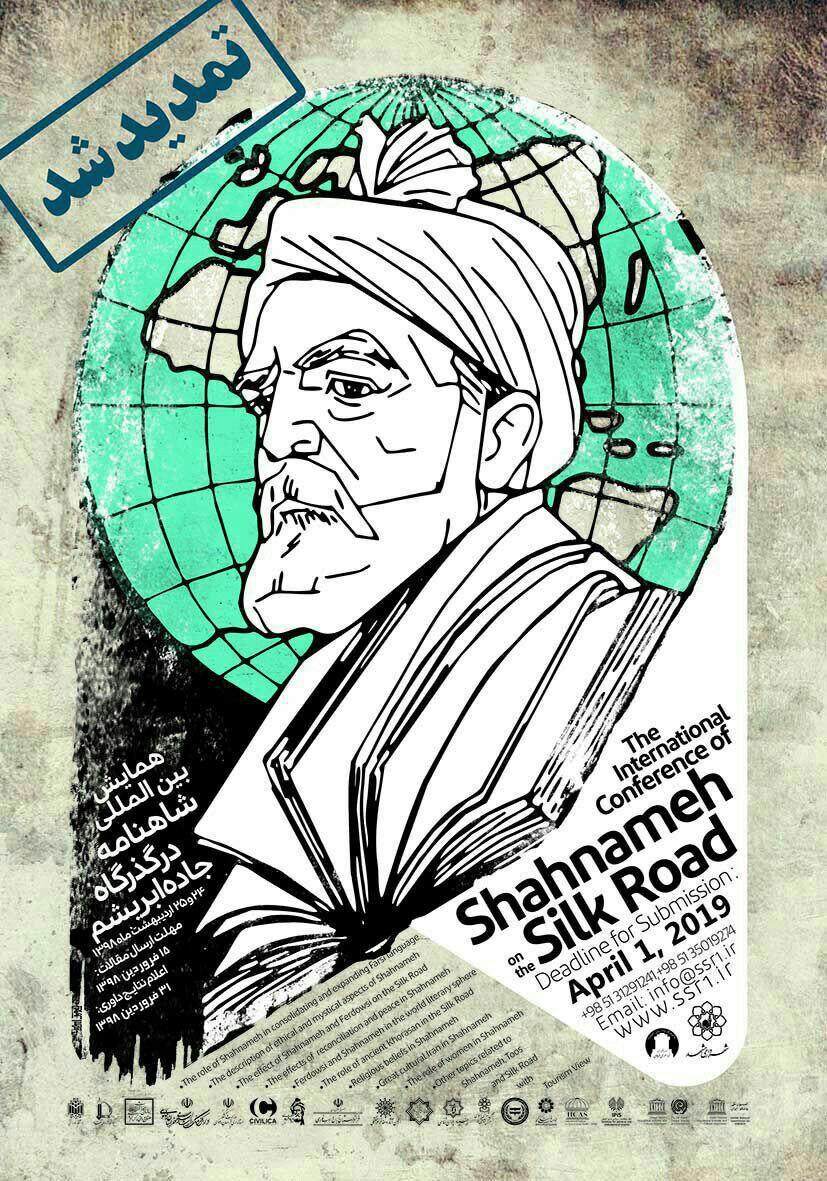 همایش بین المللی شاهنامه در گذرگاه راه ابریشم