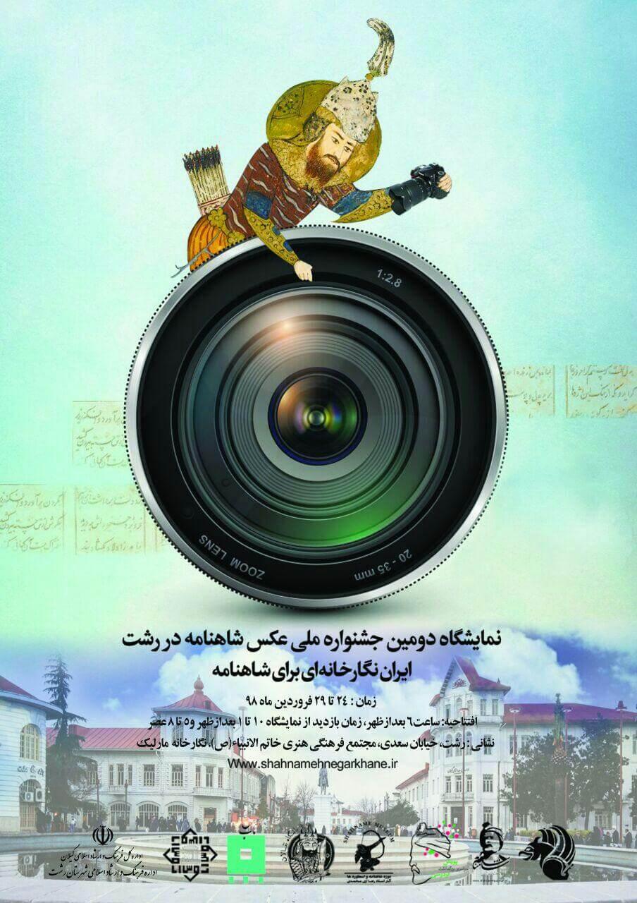 نمایشگاه های دومین جشنواره ملی عکس شاهنامه در شهر رشت