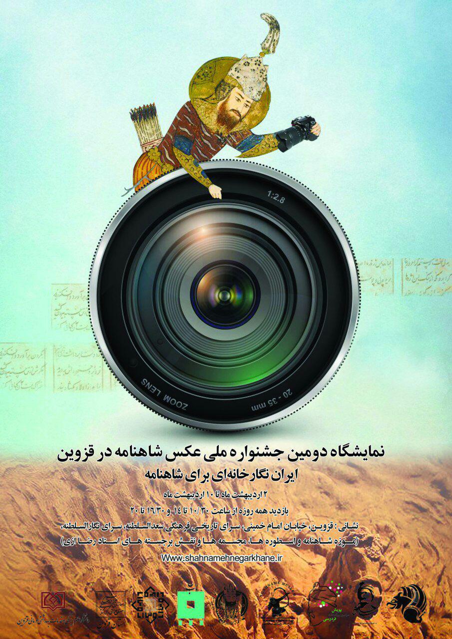 نمایشگاه دومین جشنواره ملی عکس شاهنامه در قزوین