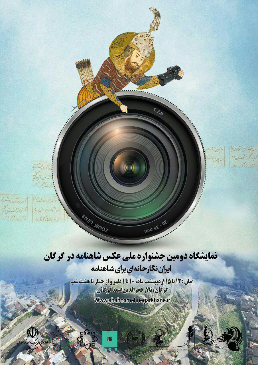 جشنواره ملی عکس شاهنامه در سومین نمایشگاه خود به گرگان رسید