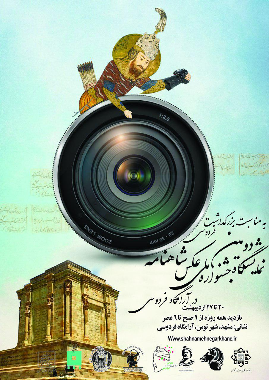 فردوسی میزبان نمایشگاه دومین جشنواره ملی عکس شاهنامه شد