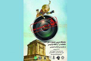 نمایشگاه دومین جشنواره ملی عکس شاهنامه در آرامگاه فردوسی تمدید شد