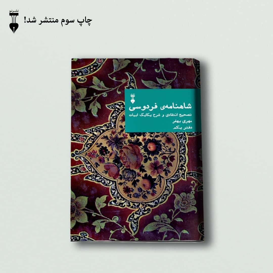 دفتر ششم شاهنامه «نشر نو» تابستان منتشر میشود
