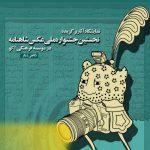 نمایشگاه آثار برگزیده نخستین جشنواره ملی عکس شاهنامه در موسسه بین المللی اکو