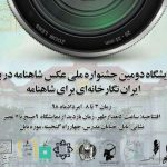 نمایشگاه دومین جشنواره ملی عکس شاهنامه به بابل رسید