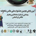 آیین پایانی دومین جشنواره ملی عکس شاهنامه برگزار می شود