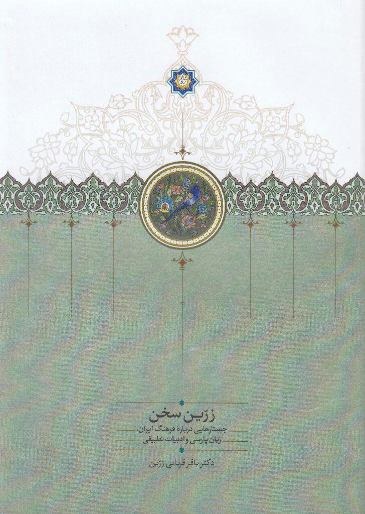 زرّین سخن جستارهایی دربارهٔ فرهنگ ایران