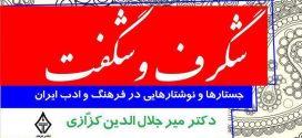 کتاب «شگرف و شگفت: جستارها و نوشتارهایی در فرهنگ و ادب ایران»