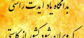 شاهنامه به روایت باشگاه شاهنامه پژوهان / بخش چهارم