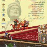 هشتمین همایش متنپژوهی ادبی برگزار میشود