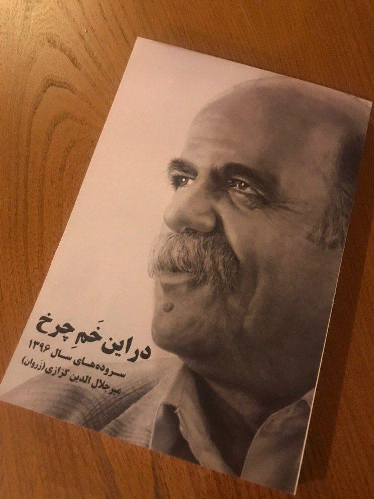 در این خم چرخ سروده های میرجلال الدین کزازی منتشر شد